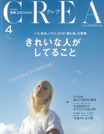CREA 2015年4月号