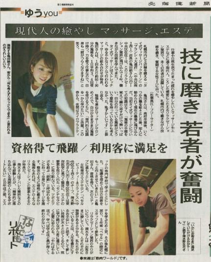 北海道新聞 2013年1月11日